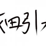 「我」って漢字が好き