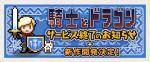 【騎士ドラ】サービス終了のお知らせ