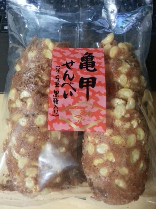 亀の子せんべい(そら豆 黒糖入り)