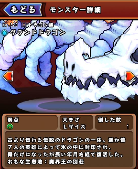【騎士ドラ】目覚めし古龍王クリア