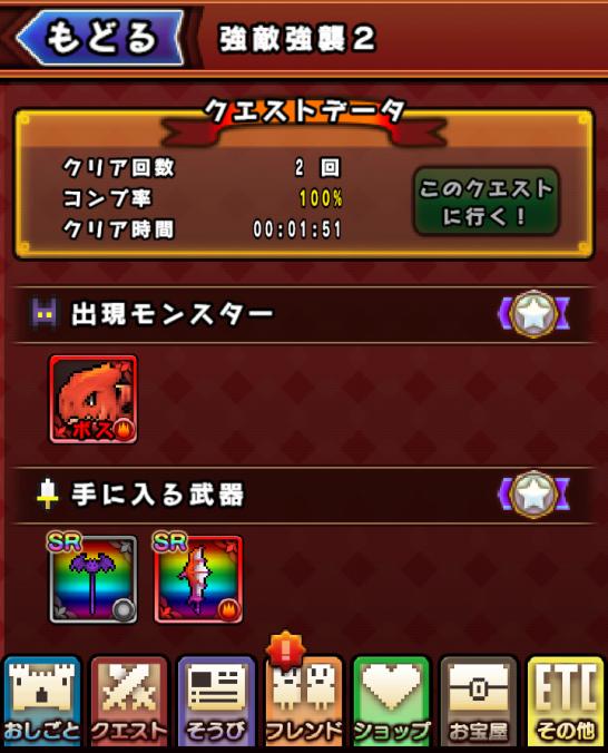 【騎士ドラ】強敵強襲2 頑張る意味ある?